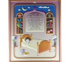 Quadro Shemá Israel - Menina