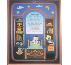Quadro Shemá Israel - Menino