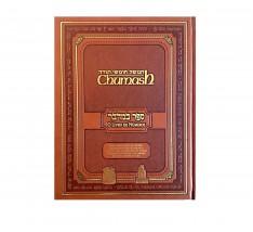 Chumash 4 - Livro de Números