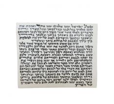 Pergaminho para Mezuzá