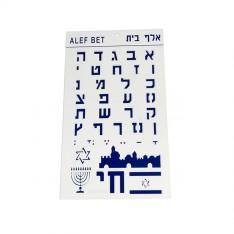 Régua Vazada - Alfabeto Hebraico