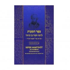 Sefer Hamitsvót do Rambam (capa azul)